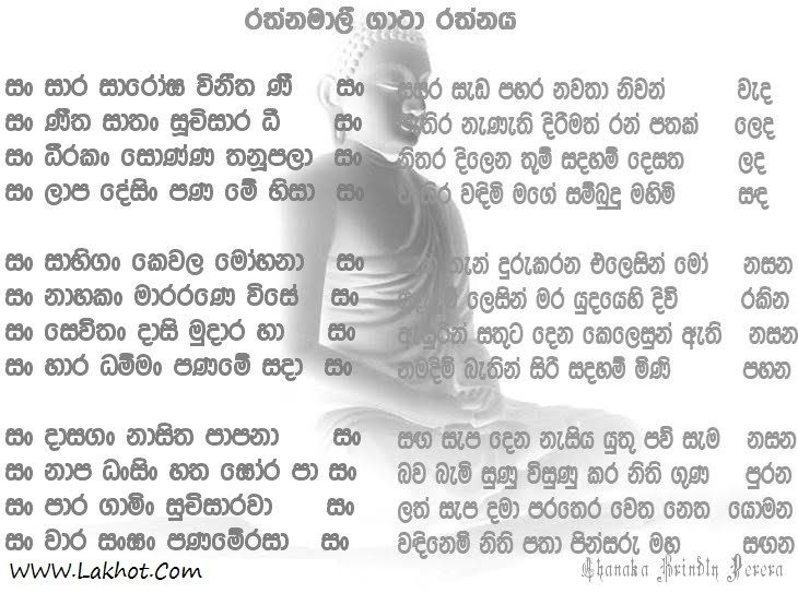 Rathnamali Gatha with sinhala meaning