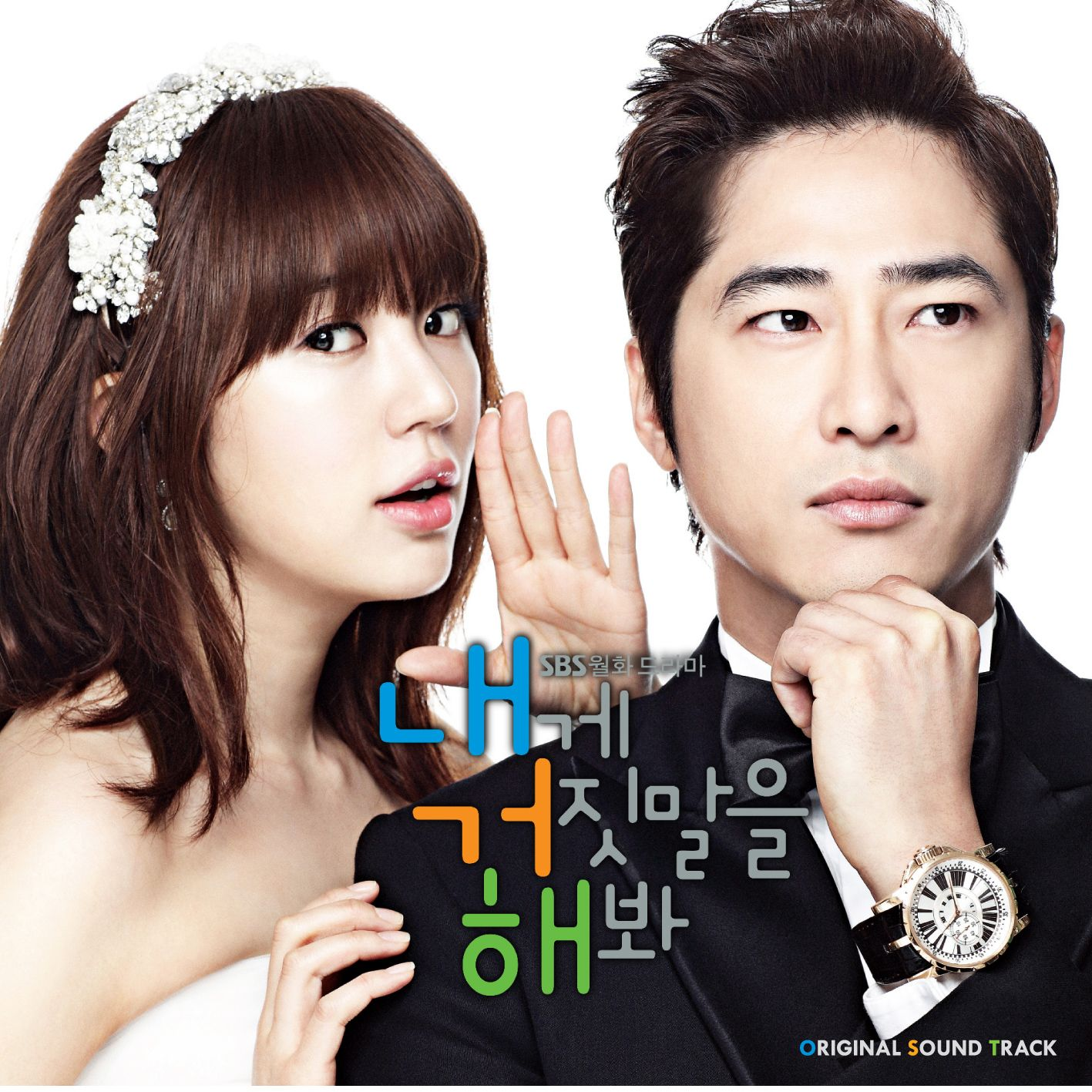 [Album] V.A   Lie To Me OST