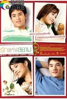 TC3ACnh-YC3AAu-E1BB9E-QuE1BAA3ng-TrC6B0E1BB9Dng-Siam-The-Love-Of-Siam-2007